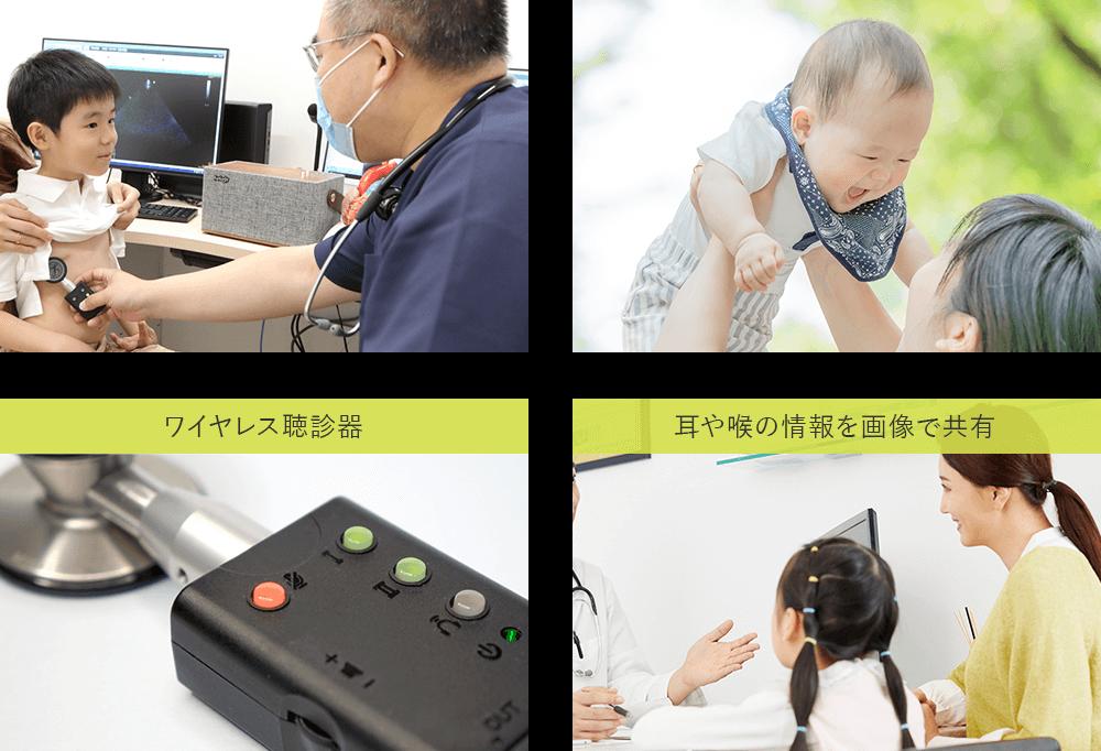 ワイヤレス聴診器 耳や喉の情報を画像で共有